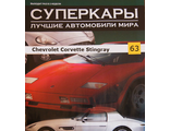 "Журнал ""Суперкары"" №63 Chevrolet Corvette Stingrey 1973"